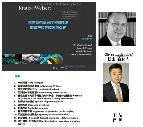 盘点:「生物、医药、医疗器械」海外知识产权保护研讨会亮点