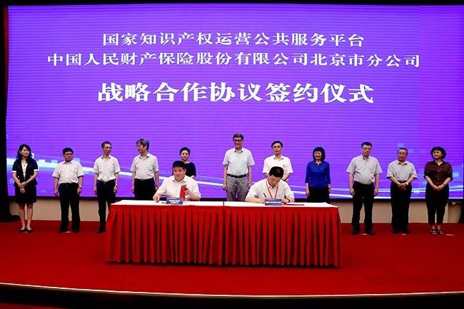 「2018中国地理标志保护与发展论坛」在京举行