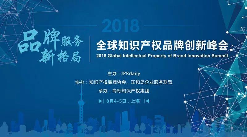 2018年度「科技创业贡献奖」评选工作通知