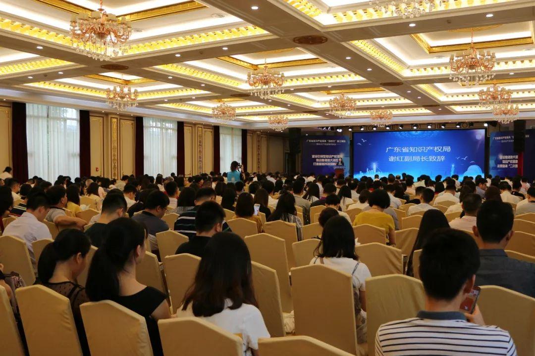 """广东省知识产权服务""""地市行""""活动在珠海成功举办"""