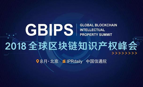 大咖来了!这些重磅嘉宾将要出席2018全球区块链知识产权峰会