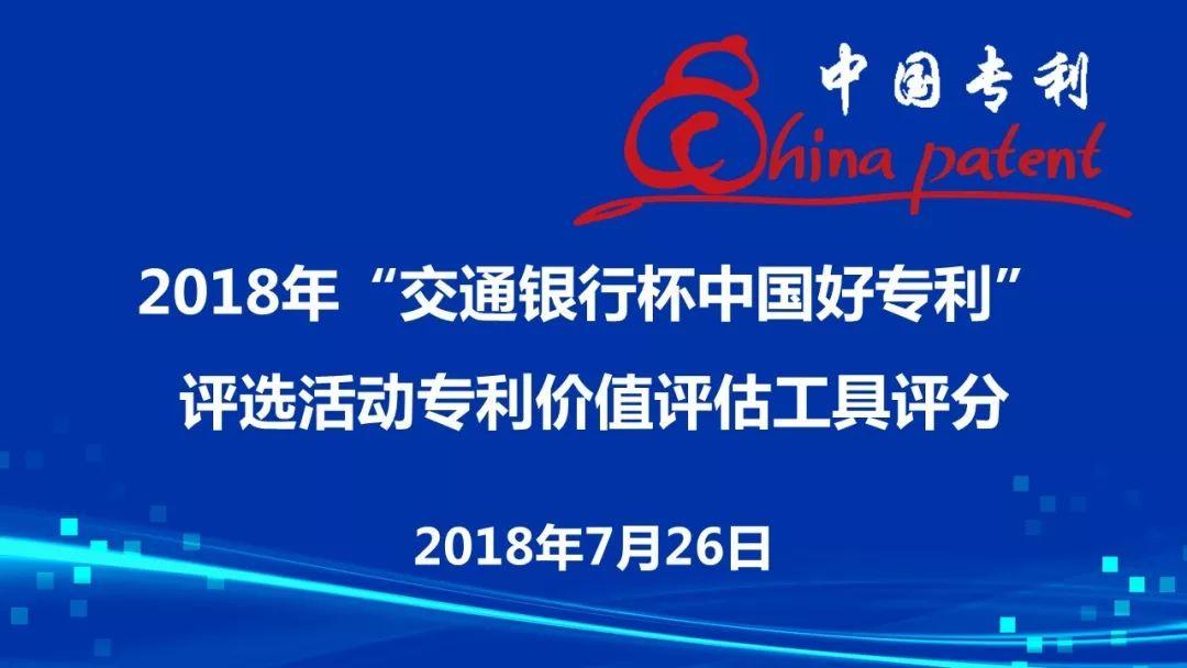 """2018年""""交通银行杯中国好专利""""参评专利价值评估顺利举行"""