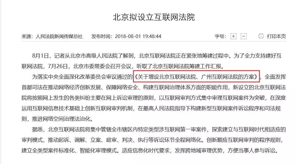 北京拟设立互联网法院