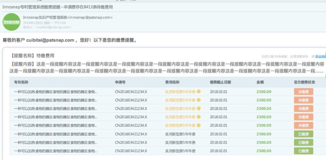 一款「集查缴费、管文档、统数据于一体」的知产管理系统