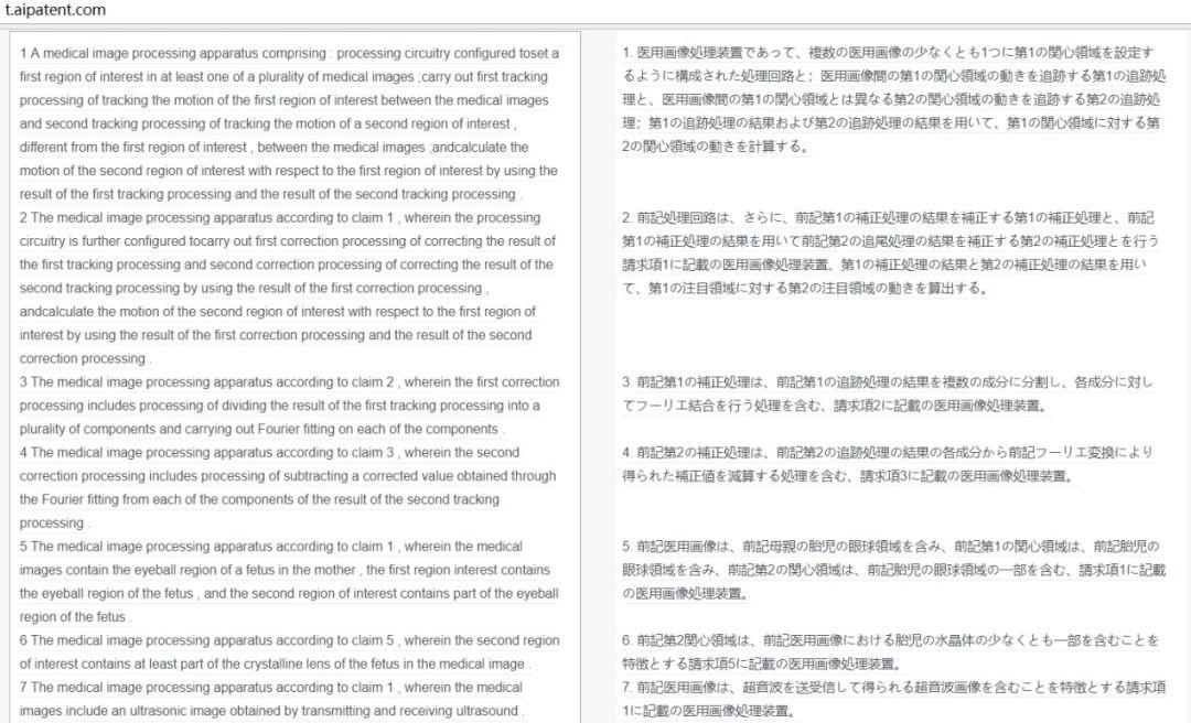 """一款集「专利机器翻译和专利词典」的综合服务平台""""AIpatent"""""""