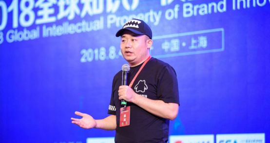 2018全球知识产权品牌创新峰会在上海成功举办!