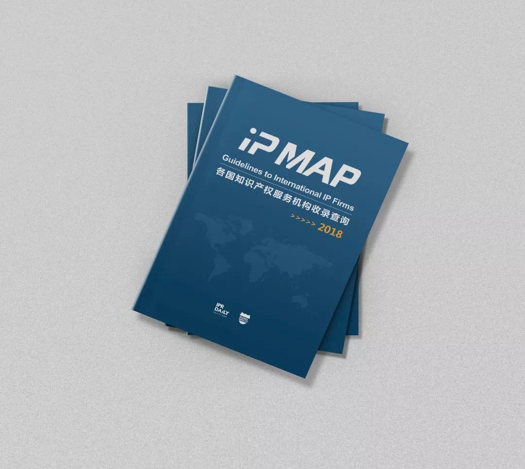 """新名片!《""""IP MAP""""各国知识产权服务机构收录查询》邀您参与"""