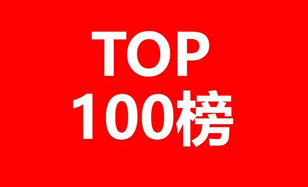 2018上半年「全国申请人」商标申请量排行榜(前100名)