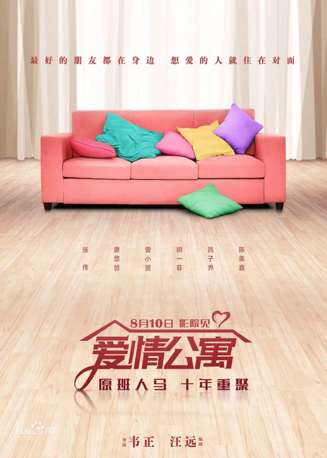 电影《爱情公寓》上映前日被起诉侵权
