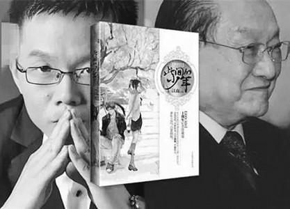 """金庸获赔188万元!""""同人作品""""第一案广州一审宣判(附判决部分)"""