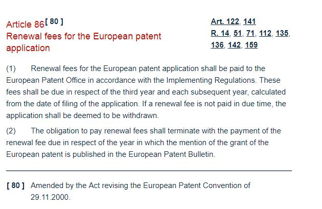 欧洲专利申请年费制度介绍