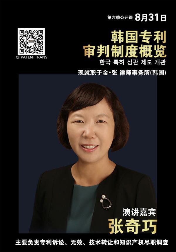 韩国知名律所律师讲解「韩国专利审判制度概览」主题课程