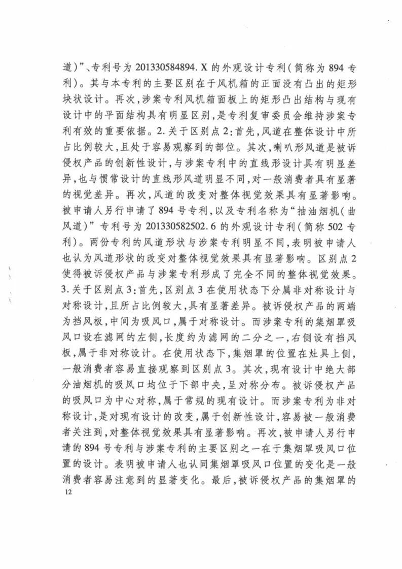 再审逆转!解读荣星公司诉金美太公司外观设计专利侵权案!(判决书全文)