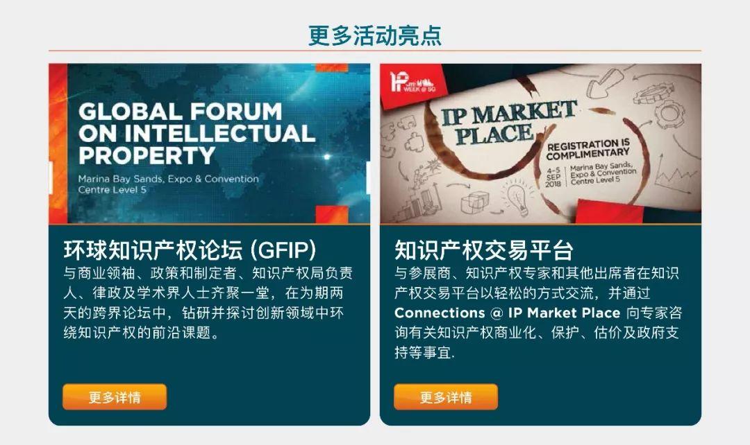 东盟 - 中国创新与知识产权商业化论坛(议程全文)