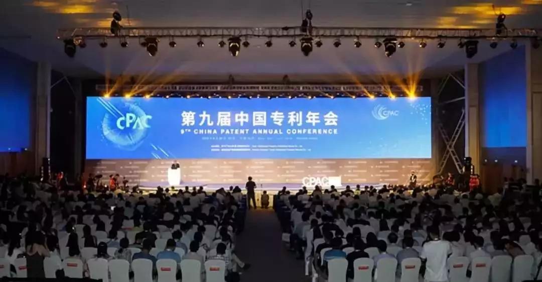 第九届中国专利年会召开,中译语通携「AI大数据技术新品」闪耀全场