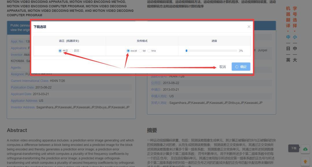 一款集「智能检索+机器翻译」的专利辅助撰写系统