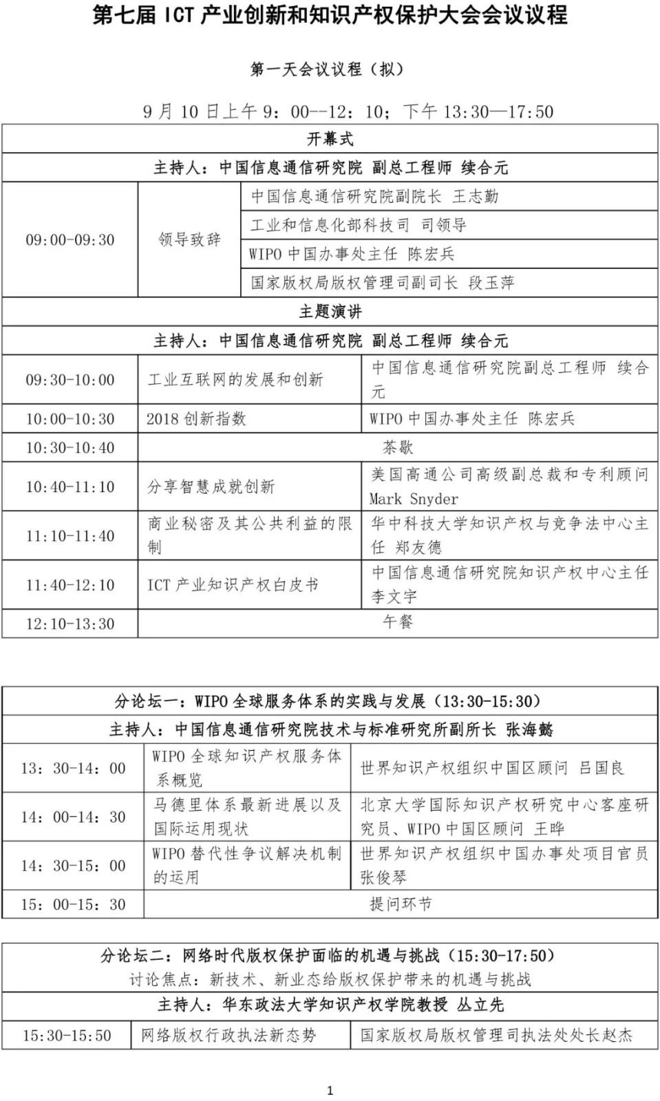 【邀请函】第七届ICT产业创新和知识产权保护大会