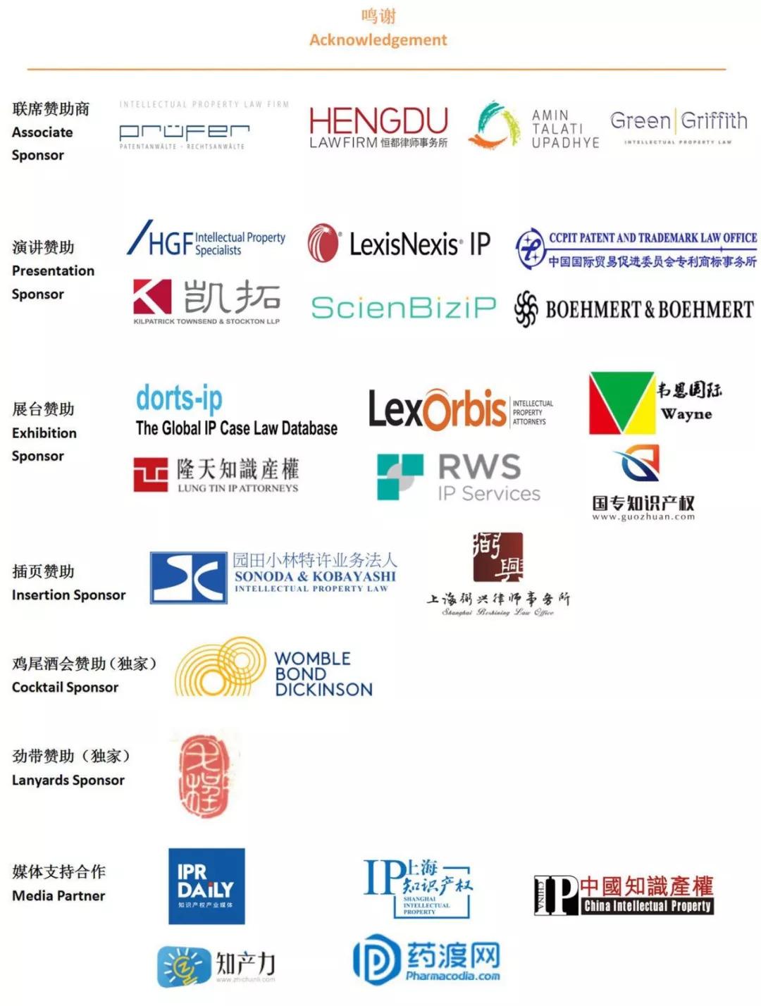 「2018中国医药知识产权峰会」即将在北京召开!