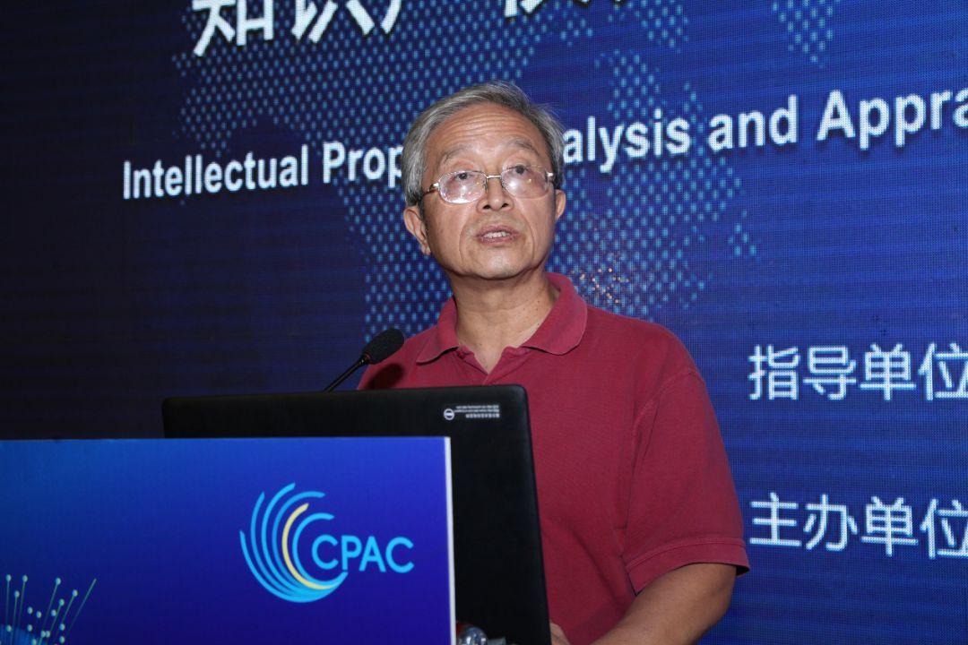 2018年中国专利年会•知识产权分析评议助力产业国际化发展分论坛成功举办