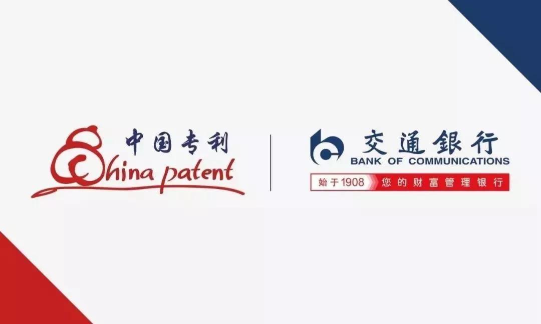 """2018年""""交通银行杯中国好专利""""评选活动提名名单"""