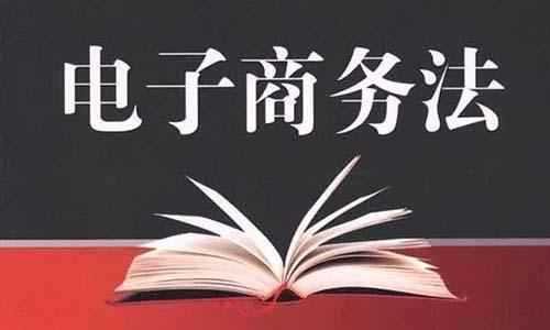 《中华人民共和国电子商务法》知识产权相关内容(摘编)