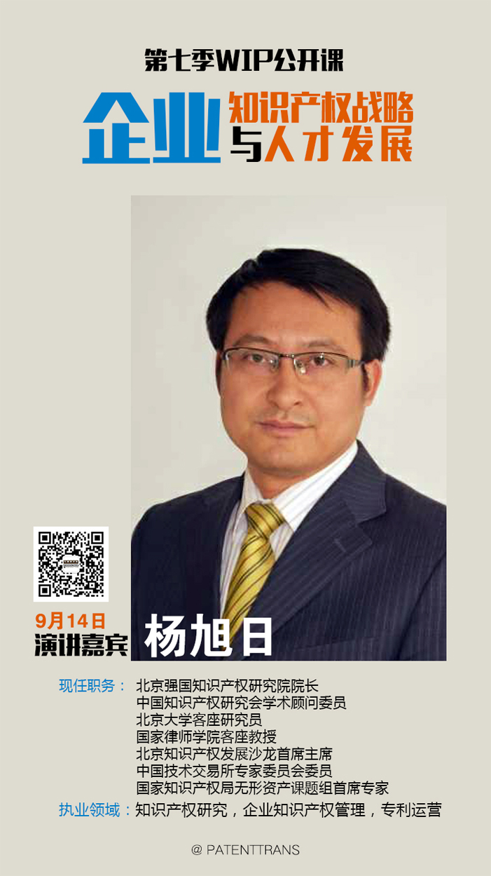 北京强国知识产权研究院院长讲解「企业知识产权战略与人才发展」主题课程