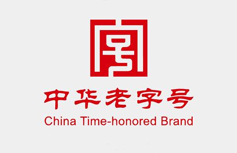 商务部:《中华老字号认定管理办法(征求意见稿)》全文