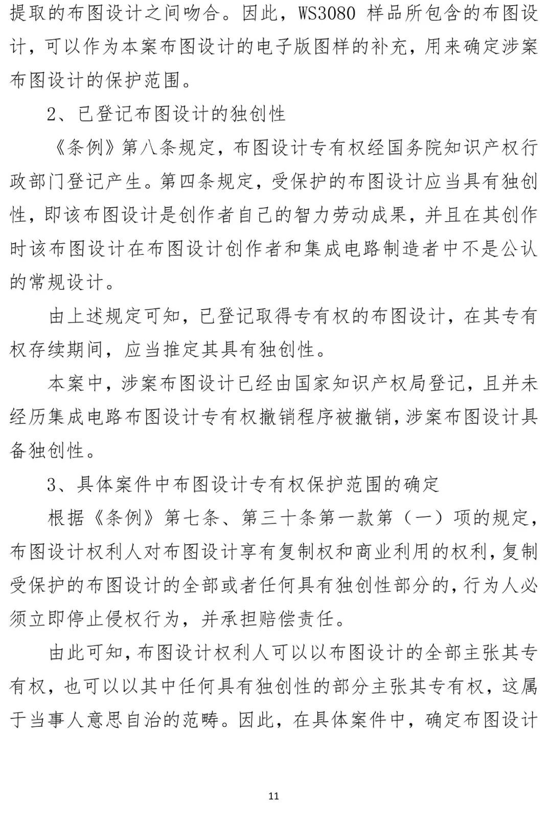 国知局顺利办结首起集成电路布图设计侵权案(附决定书