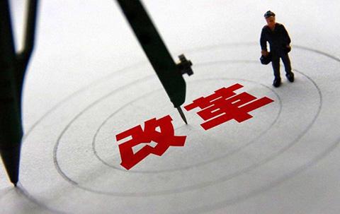 新时代商标评审改革创新与发展(上)