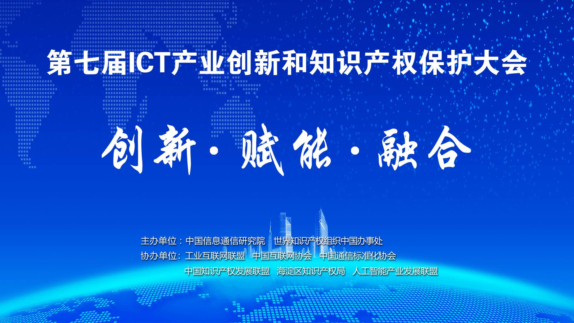 """第七届""""ICT产业创新与知识产权保护大会""""在京召开"""