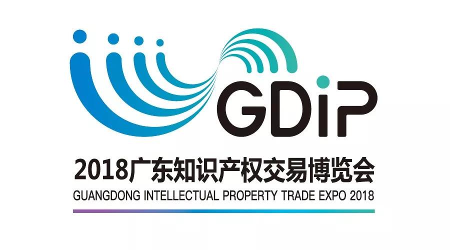 2018广东知识产权交易博览会正式启动,报名渠道抢先公布!