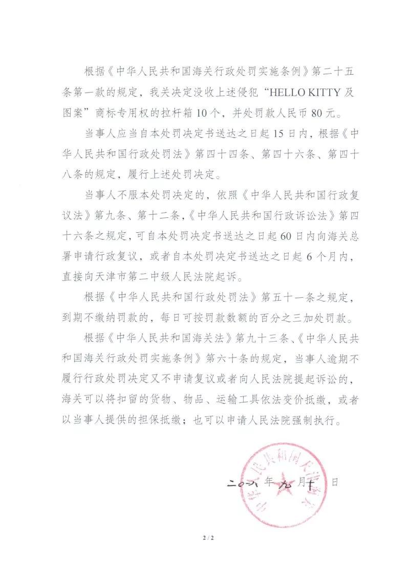 天津海关:深圳伟业公司出口侵犯「HELLO KITTY及图案」商标案行政处罚决定书(全文)
