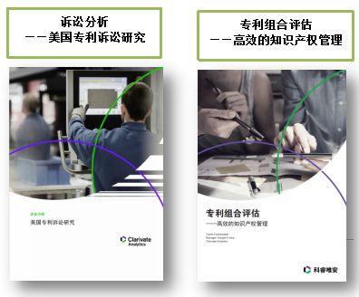 科睿唯安知识产权检索服务——为企业可持续发展保驾护航