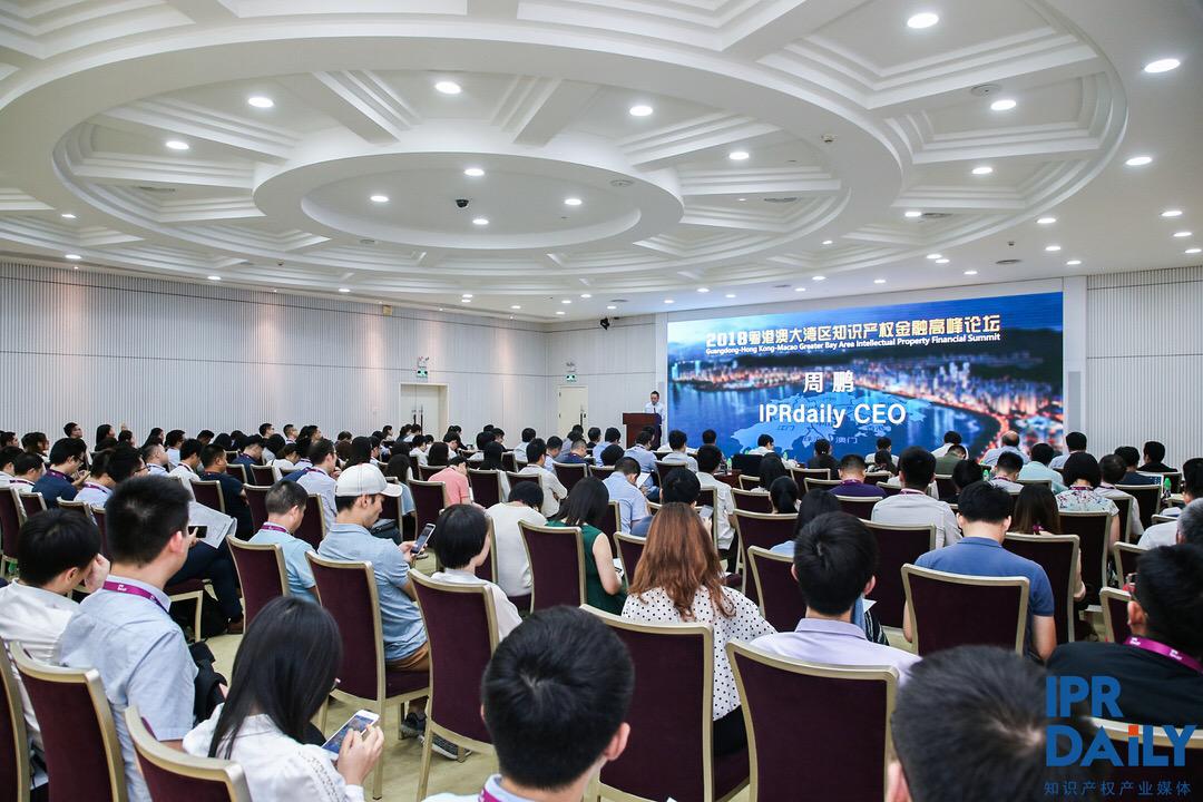 2018粤港澳大湾区知识产权金融高峰论坛成功举办