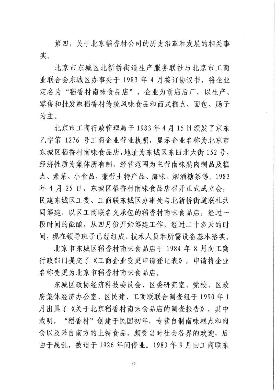 南北之争!北稻诉苏稻一审获赔3000万(98页判决书全文)