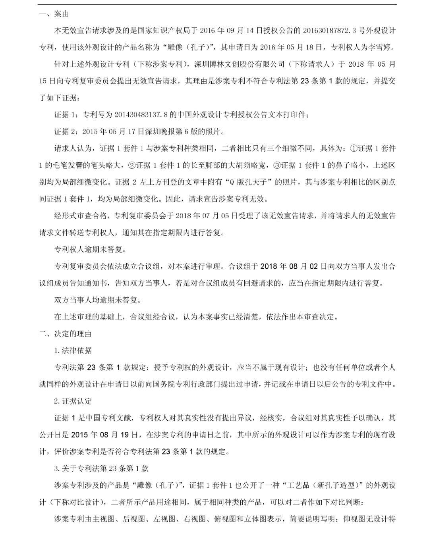 """""""雕像(孔子)""""专利无效宣告决定书(全文)"""