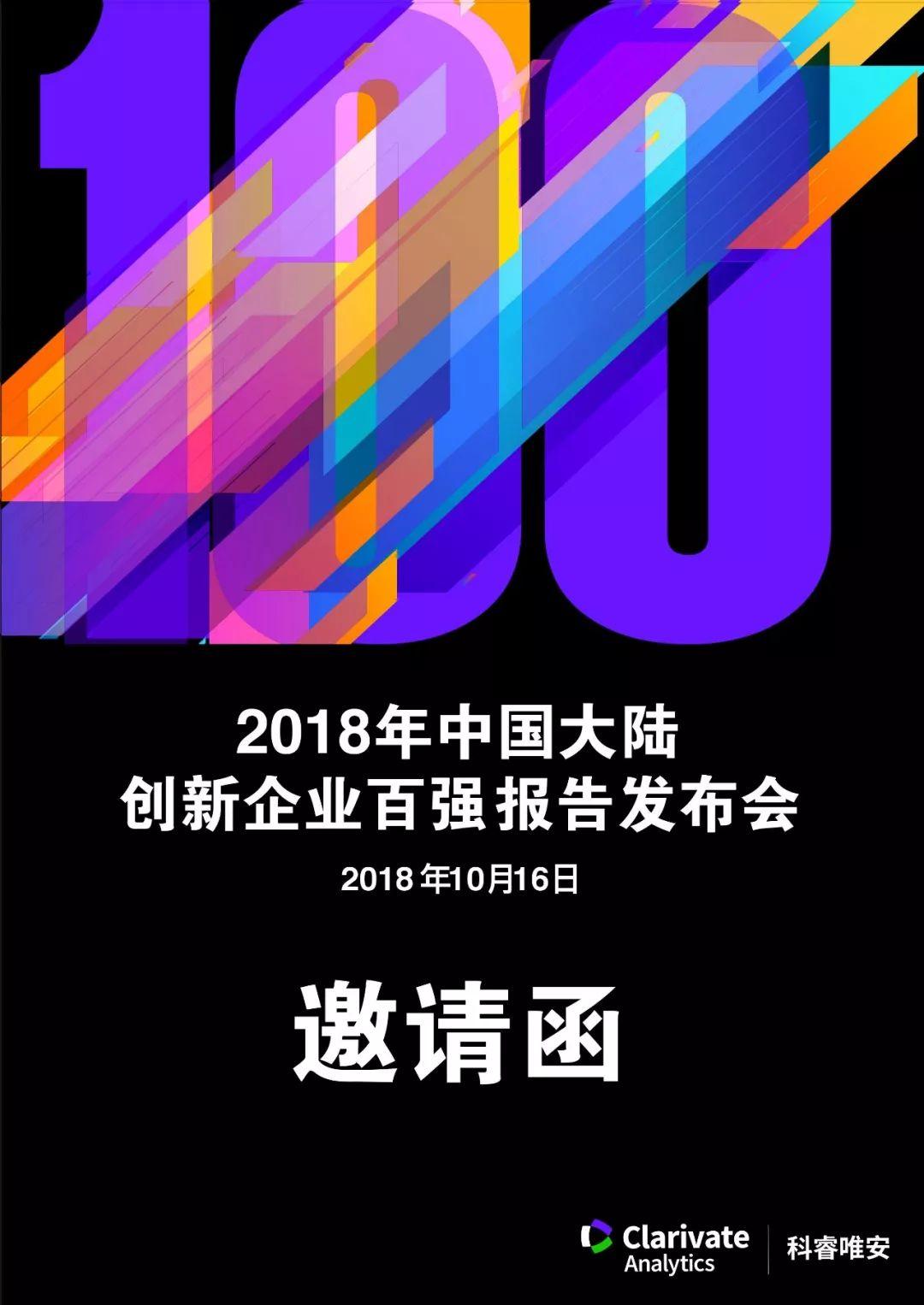 【免费参会】科睿唯安《2018年中国大陆创新企业百强》报告发布会