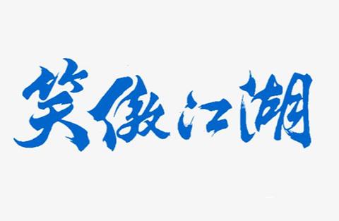 「新笑傲江湖」商标无效宣告案