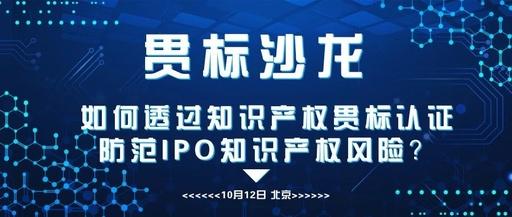 【限额报名】企业知识产权贯标&IPO知识产权风险管控沙龙