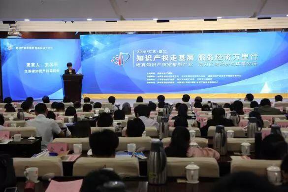 """2018""""知识产权服务 经济万里行活动""""在江苏启动"""