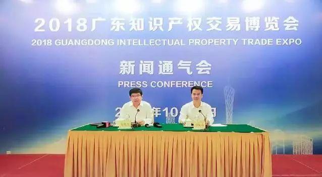 2018广东知识产权交易博览会将于11月7日-8日举行