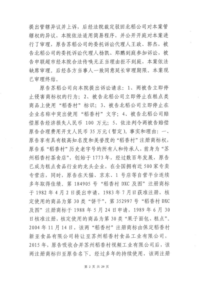 """快讯!北稻被判停用""""稻香村""""商标,赔偿苏稻115万元!"""