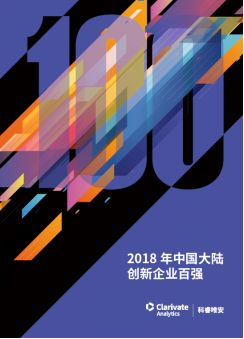 《2018年中国大陆创新企业百强》报告发布——15家企业新晋上榜,主要集中在信息安全和医疗器械行业