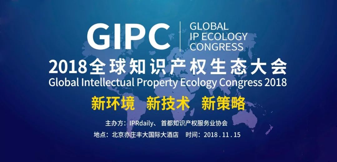 官宣!2018全球知识产权生态大会(GIPC)即将来袭!