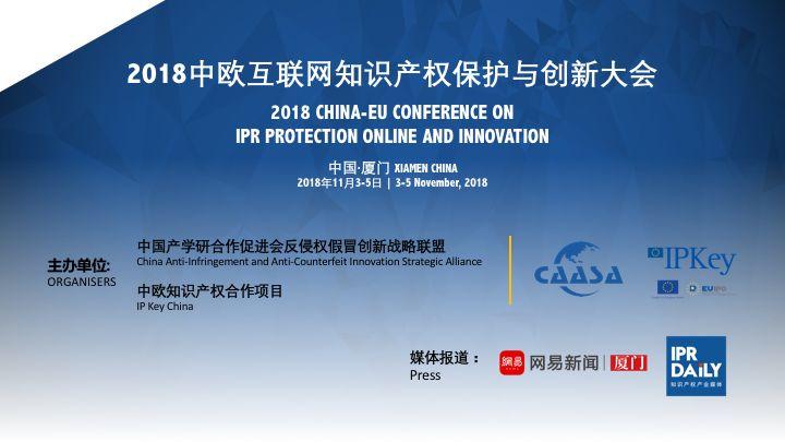 「2018中欧互联网知识产权保护与创新大会」即将召开!
