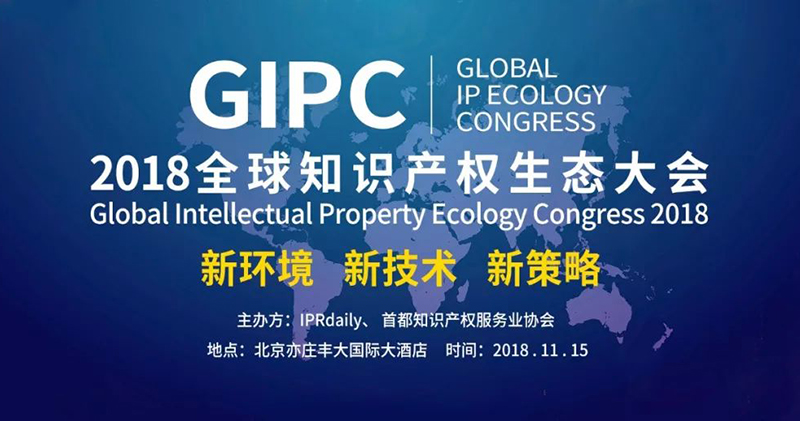 【报名】11.7上海沙龙 | 中欧知产战略解读,企业专利布局如何提速提效?