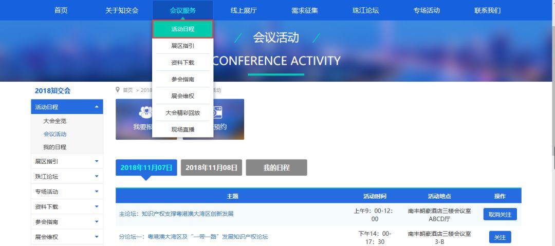 2018广东知识产权交易博览会,观众报名渠道公开!