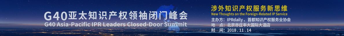 2018 G40亚太知识产权领袖闭门峰会
