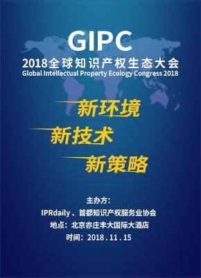 GIPC2018全球知识产权生态大会