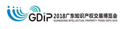 「2018广东知识产权交易博览会」金融服务区展商名单公布!